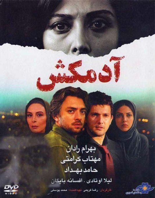 دانلود فیلم ایرانی آدمکش