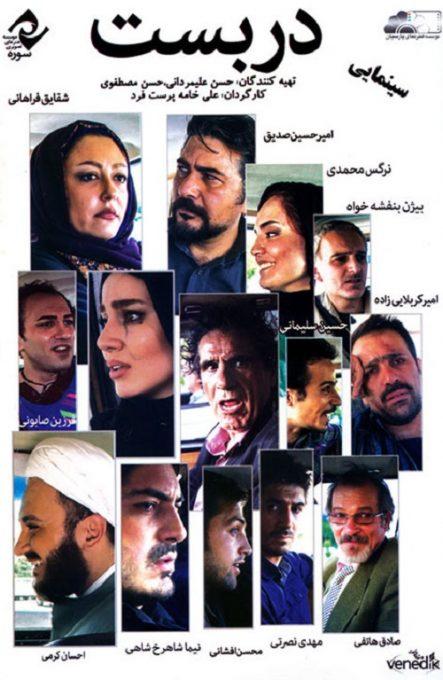 دانلود فیلم ایرانی دربست