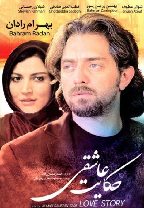 دانلود فیلم ایرانی حکایت عاشقی
