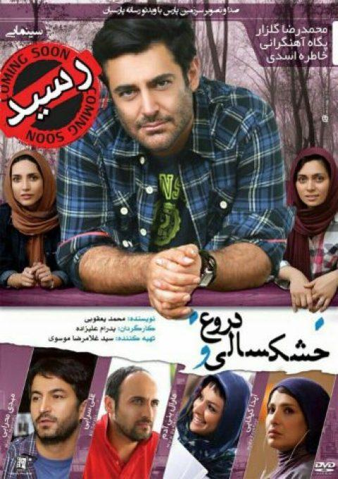 دانلود فیلم ایرانی خشکسالی و دروغ