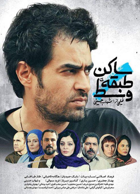 دانلود فیلم ایرانی ساکن طبقه وسط