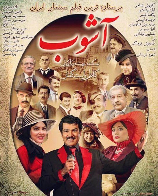 دانلود فیلم ایرانی آشوب