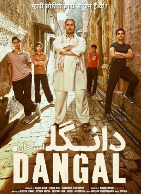 دانلود فیلم هندی دانگل Dangal 2016