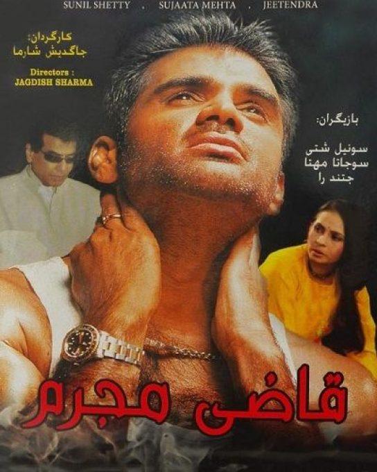 دانلود فیلم هندی قاضی مجرم Judge Mujrim 1997 دوبله فارسی