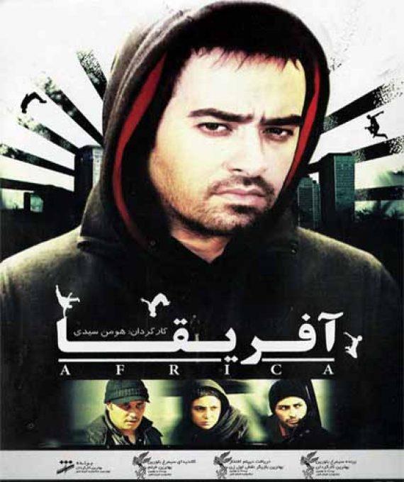 دانلود فیلم ایرانی آفریقا
