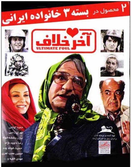 دانلود فیلم ایرانی آخر خلاف