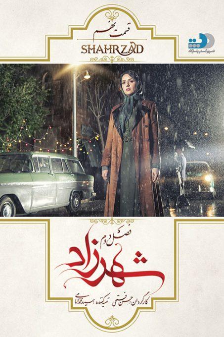 دانلود قسمت 9 نهم فصل دوم سریال شهرزاد