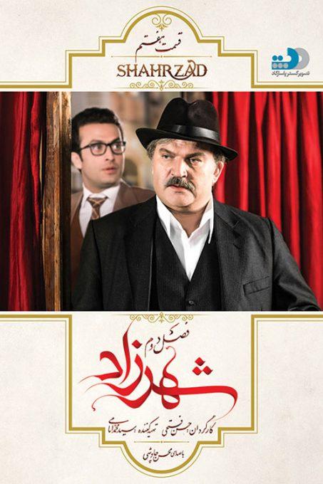 دانلود قسمت 7 هفتم فصل دوم سریال شهرزاد