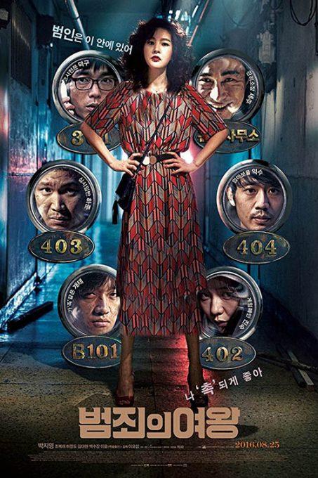 دانلود فیلم کمدی The Queen of Crime 2016 ملکه جرم