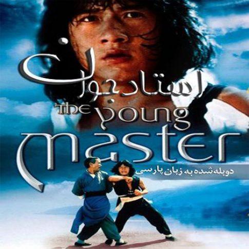 دانلود فیلم رزمی استاد جوان The Young Master 1980 دوبله فارسی از جکی چان