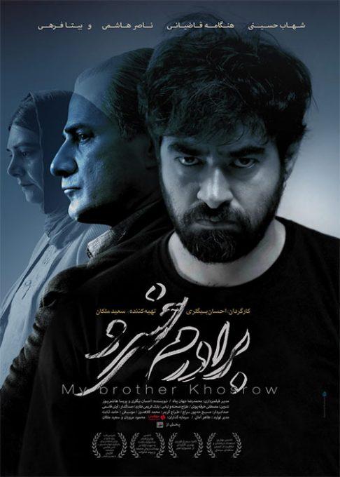 دانلود فیلم ایرانی برادرم خسرو از شهاب حسینی