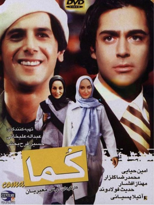 دانلود فیلم ایرانی کما از محمدرضا گلزار و امین حیایی و مهناز افشار