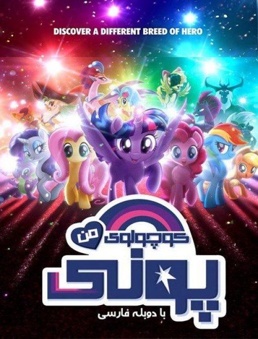دانلود انیمیشن پونی کوچولوی من My Little Pony 2017 دوبله فارسی