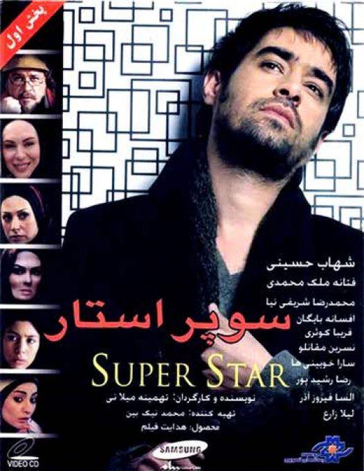 دانلود فیلم ایرانی سوپراستار از شهاب حسینی