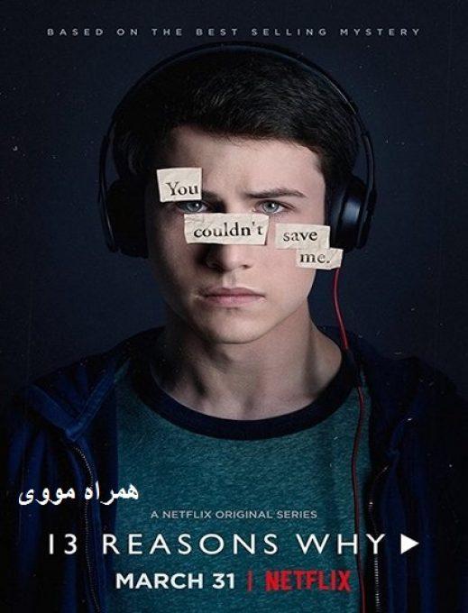 دانلود سریال 13 دلیل برای اینکه Thirteen Reasons Why 2017 دوبله فارسی