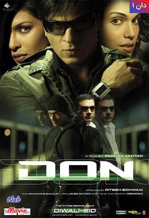 دانلود فیلم هندی دوبله فارسی دان ۱ از شاهرخ خان Don 1 2006
