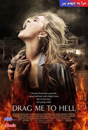 دانلود فیلم ترسناک Drag Me to Hell 2009 مرا به جهنم ببر با زیرنویس فارسی