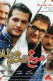دانلود فیلم ایرانی مرغ تخم طلا از سیاوش خیرابی