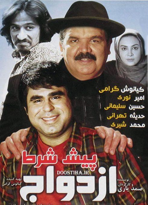 دانلود فیلم ایرانی پیش شرط ازدواج با حضور امیر نوری