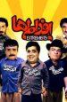 دانلود فیلم ایرانی افراطی ها با حضور اکبر عبدی
