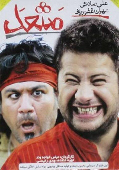 دانلود فیلم ایرانی مشعل از علی صادقی و مهران غفوریان