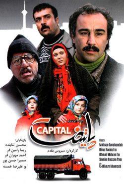 دانلود سریال پایتخت ۱ (۱۳۹۰)