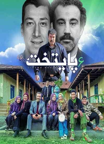 دانلود سریال پایتخت 6