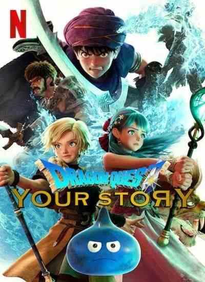 دانلود انیمیشن جدید Dragon Quest Your Story 2019 در جستجوی اژدها داستان تو