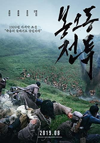 دانلود فیلم The Battle Roar to Victory 2019 نبرد غرش پیروزی