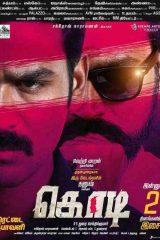 دانلود فیلم هندی Kodi 2016 کودی