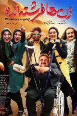 دانلود فیلم ایرانی زن ها فرشته اند 2