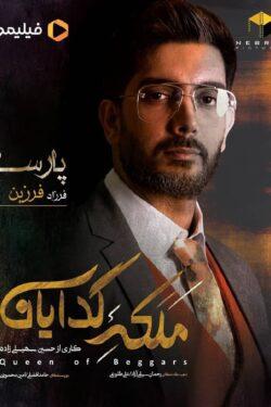 دانلود کامل سریال ایرانی ملکه گدایان