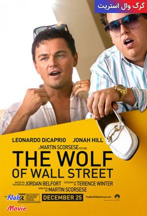 دانلود فیلم The Wolf of Wall Street 2013 گرگ وال استریت با زیرنویس فارسی