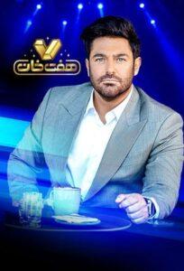 دانلود قسمت دوم مسابقه هفت خان