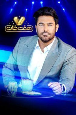 دانلود مسابقه هفت خان قسمت چهارم با کیفیت BLURAY – ناب مووی