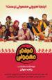 دانلود سریال مردم معمولی قسمت پنجم با کیفیت BLURAY – ناب مووی