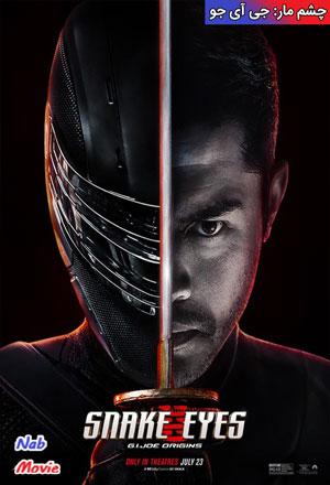 دانلود فیلم Snake Eyes: G.I. Joe Origins 2021 چشم مار جی آی جو با زیرنویس فارسی