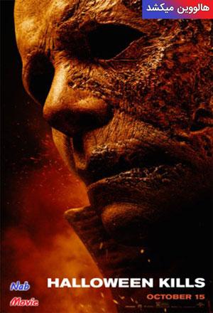 دانلود فیلم Halloween Kills 2021 هالووین میکشد با زیرنویس فارسی چسبیده