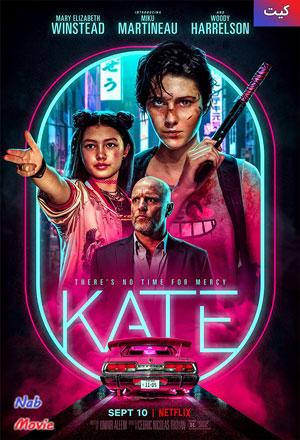دانلود فیلم Kate 2021 کیت