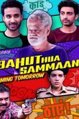 دانلود فیلم Bahut Hua Sammaan 2020 با کمال احترام