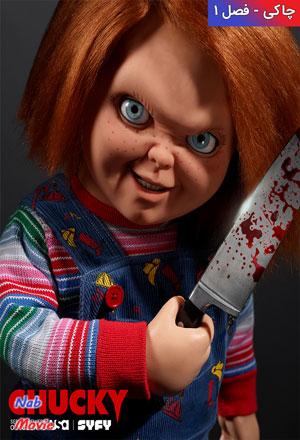 دانلود سریال Chucky 2021 چاکی فصل اول با زیرنویس فارسی