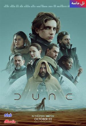 دانلود فیلم Dune 2021 تل ماسه با زیرنویس فارسی چسبیده