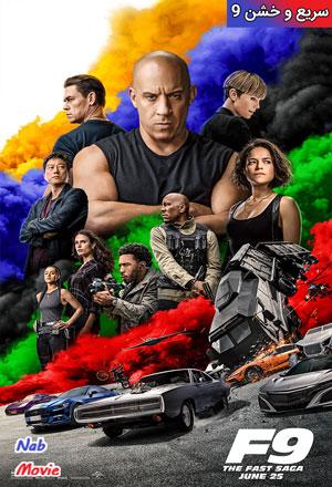 دانلود فیلم Fast and Furious 9 2020 سریع و خشن ۹ – اکشن و هیجان انگیز