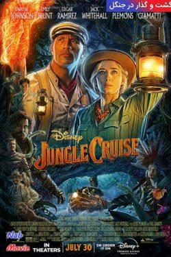 دانلود فیلم Jungle Cruise 2021 با بازی دواین جانسون