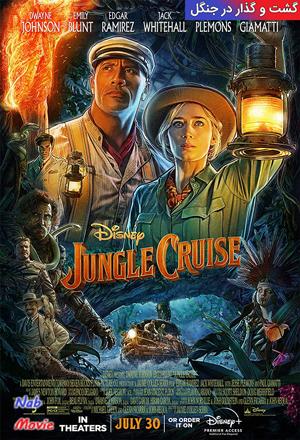 دانلود فیلم Jungle Cruise 2021 بدون سانسور
