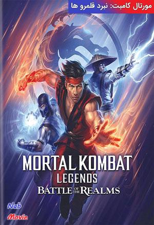 دانلود انیمیشن Mortal Kombat Legends: Battle of the Realms 2021 مورتال کمبت: نبرد قلمرو ها