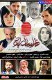 دانلود فیلم ایرانی هزار سال با تو با کیفیت عالی FULL HD – ناب مووی