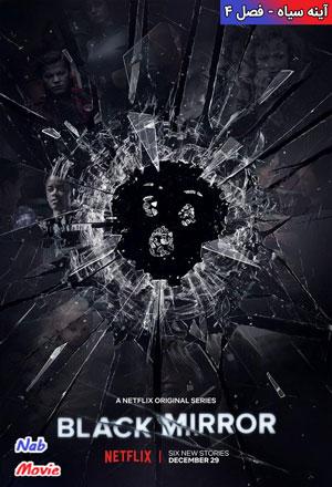 دانلود فصل چهارم سریال Black Mirror 2016 آینه سیاه