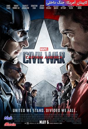 دانلود فیلم Captain America: Civil War 2016 کاپیتان آمریکا: جنگ داخلی
