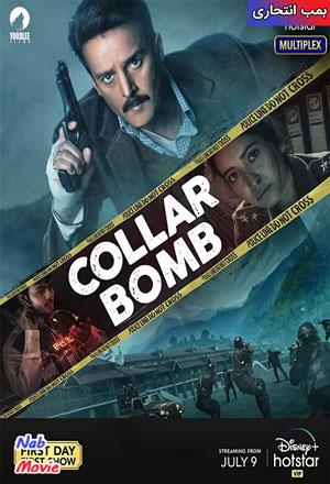 دانلود فیلم Collar Bomb 2021 بمب انتحاری